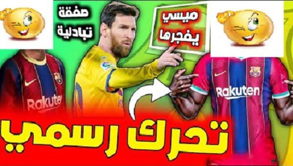 """لإرضاء ميسي.. برشلونة يعقد صفقة تبادلية خرافية لخطف """"الأفضل في العالم"""" من ريال مدريد"""