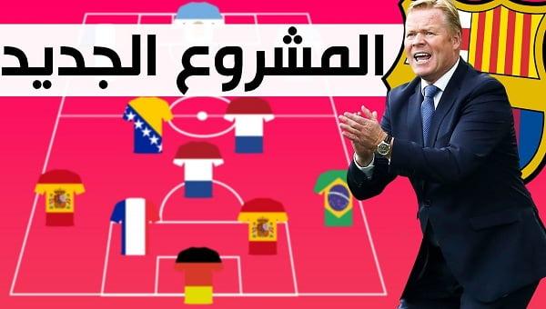 حلم كومان يتحقق.. صفقة تبادلية تاريخية بين برشلونة وليفربول