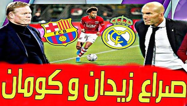 """اتفاق سري.. ريال مدريد يخدع برشلونة ويحسم صفقة """"الصاروخ"""""""