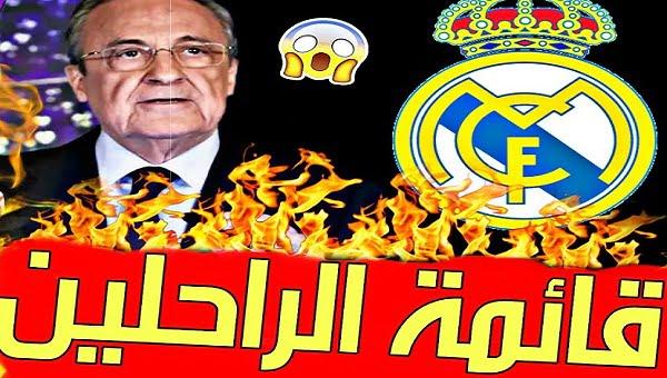 """لا مكان لهم.. زيدان يُقرر طرد 4 لاعبين من ريال مدريد """"الصفقات الفاسدة"""""""